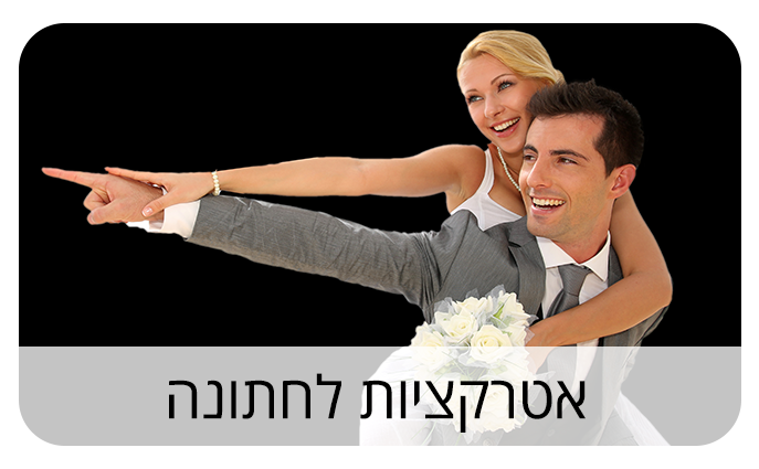 פלאש בר   אטרקציות לחתונה